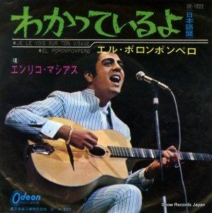エンリコ・マシアス - わかっているよ(日本語盤) - OR-1822