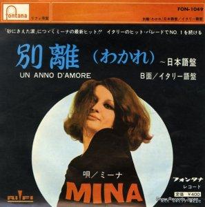ミーナ - 別離(わかれ)〜日本語盤 - FON-1049