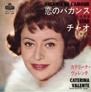 カテリーナ・ヴァレンテ - 恋のバカンス(日本語盤) - HIT-60