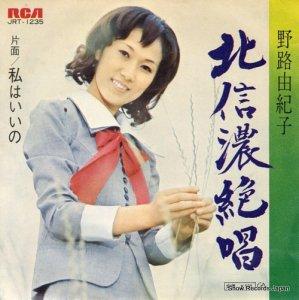 野路由紀子 - 北信濃絶唱 - JRT-1235