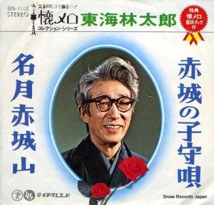 東海林太郎 - 赤城の子守唄 - SN-1112