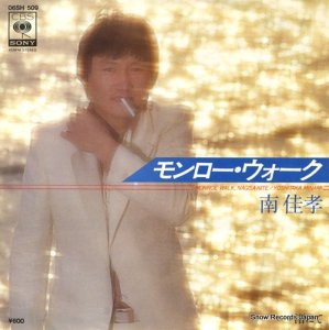 南佳孝 - モンロー・ウォーク - 06SH509