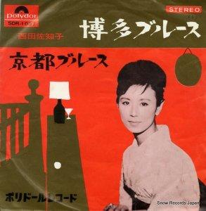 西田佐知子 - 博多ブルース - SDR-1037
