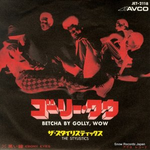 スタイリスティックス - ゴーリー・ワウ - JET-2118
