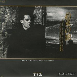 U2 - 約束の地 - D07D-2027