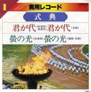 山本正人 - 実用レコード1・式典 - SK-1091