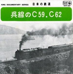 日本の鉄道 - 呉線のc59・c62 - CC(H)-621