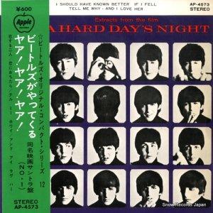 ザ・ビートルズ - 恋する二人 - AP-4573