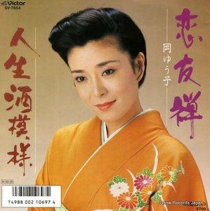 岡ゆう子 - 恋友禅 - SV-7654