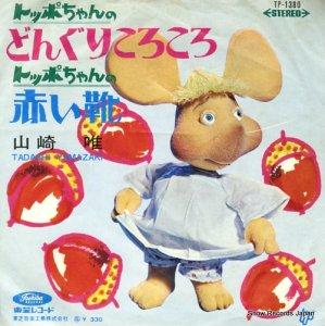 山崎唯 - トッポちゃんのどんぐりころころ - TP-1380