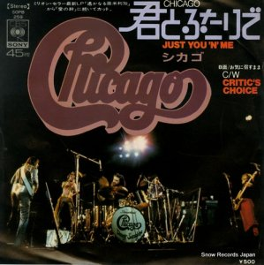 シカゴ - 君とふたりで - SOPB259