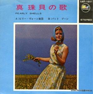 ビリー・ヴォーン/パット・ブーン - 真珠貝の歌 - SJET-1051