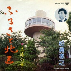 松浦孝之 - ふるさと北区 - PR-177