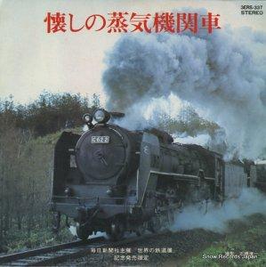 懐かしの蒸気機関車 - 急行ニセコ/函館本線c62重連 - 3ERS-337
