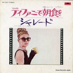 フィルム・シンフォニック・オーケストラ - ムーン・リヴァー - DR2507
