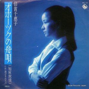 倍賞千恵子 - オホーツクの舟唄 - GK-12