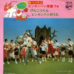 金森勢 - ピンポンパン体操'74 - SCS-218