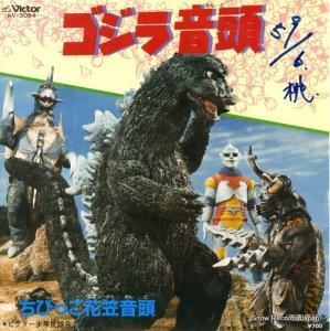 ビクター少年民謡会 - ゴジラ音頭 - KV-3054