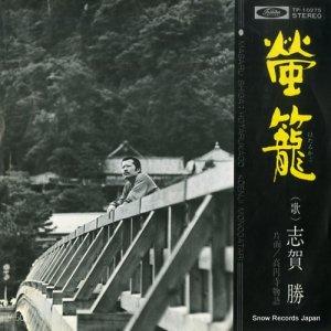 志賀勝 - 螢籠 - TP-10275