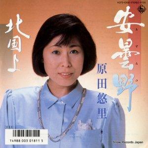 原田悠里 - 安曇野 - K07S-10158