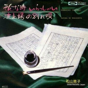 松山恵子 - そんな時いらっしゃい - TP-10462