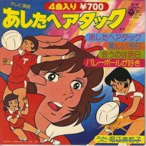 堀江美都子 - あしたへアタック - CH-44