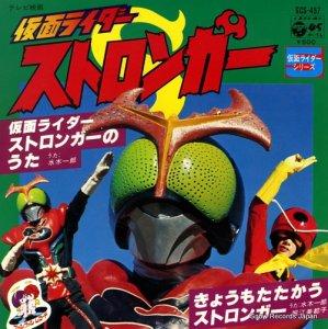 水木一郎 - 仮面ライダーストロンガーのうた - SCS-457