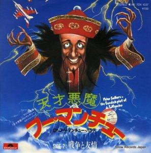 DR.フー・マンチュー・バンド - 天才悪魔フー・マンチュー - 7DX1037