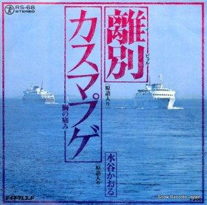 水谷かおる - 離別(イビョル) - RS-68