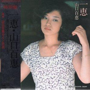 山口百恵 - 一恵 - 09SH894