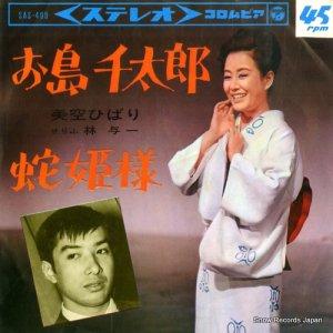 美空ひばり - お島千太郎 - SAS-499