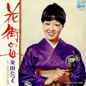 金田たつえ - 花街の母 - SAS-2049