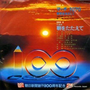 芥川也寸志 - マーチ1979栄光をめざして - YDSB10