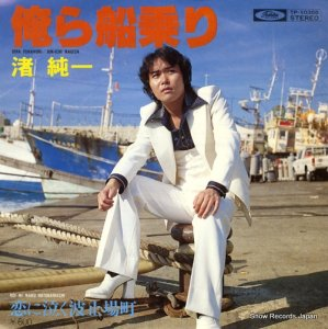 渚純一 - 俺ら船乗り - TP-10356