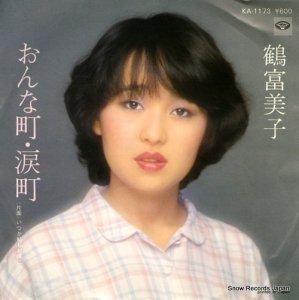 鶴富美子 - おんな町・涙町 - KA-1173