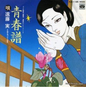 遠藤実 - 青春譜 - KA-1195