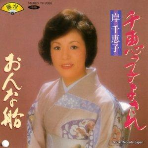 岸千恵子 - 千恵っ子よされ - TP-17260