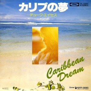 デューク・エイセス - カリブの夢 - TP-10255
