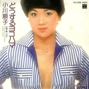 小川順子 - どうするヨコハマ - KA-1068