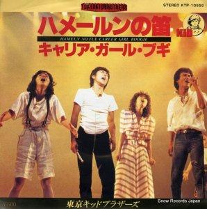 東京キッドブラザース - ハメールンの笛 - KTP-10555