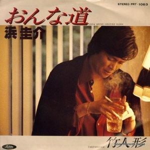 浜圭介 - おんな道 - PRT-1063
