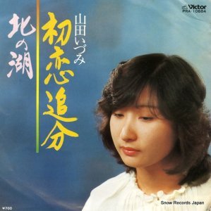 山田いずみ - 初恋追分 - PRA-10684