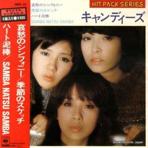 キャンディーズ - 哀愁のシンフォニー - 08EH23