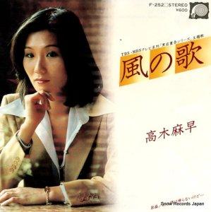 高木麻早 - 風の歌 - F-252