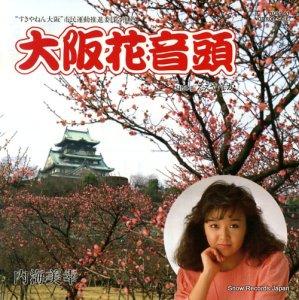 内海美幸 - 大阪花音頭 - YGSS61