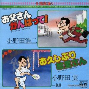 小野田浩二 - お父さんがんばって! - FK-269