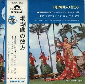 サニー・カマヘレ - 珊瑚礁の彼方 - SLKP-1112