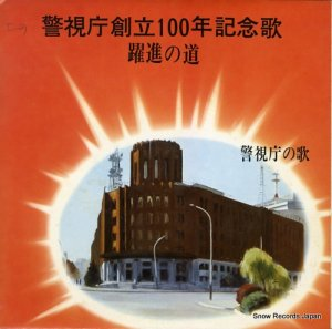 警視庁音楽隊 - 警視庁創立100年記念歌「躍進の道」 - T-8429