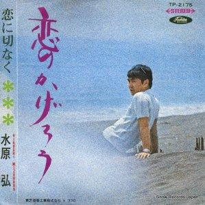 水原弘 - 恋のかげろう - TP-2175
