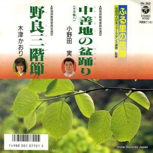 小野田実 - 中善地の盆踊り〜平井権八〜 - FH-362